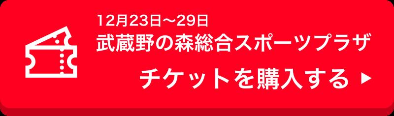 武蔵野の森総合スポーツプラザ チケットを購入する